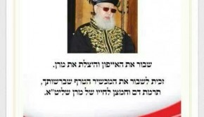 A message urging people to destroy their iPhones for Ovadia Yosef's health