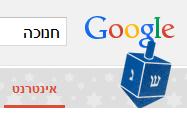 The dreidel in Google's 2014 Hanukkah Easter-egg. Screenshot: Ido Kenan