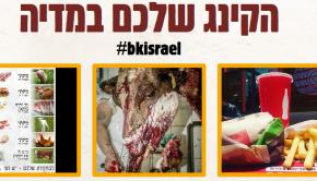Slaughtered animal photo on Burger King Israel's website