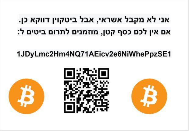 Mike Van-Cool's Bitcoin sign. Image: Gavriel Goidel