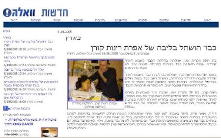 כותרת בוואלה: כבד הושתל בליבה של אפרת רינות קורן