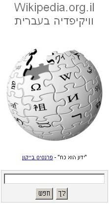 עמוד הבית החדש של וויקיפדיה העברית. צילומסך