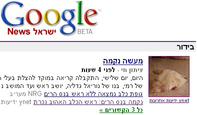 -google_news_israel_entertainment_decapitated_dog.jpg