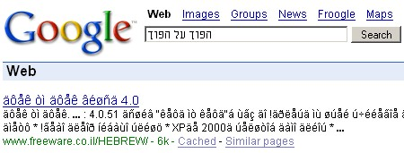-hafuch_hebrew_gibberish.jpg