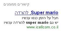 -icellcom_super_mario_adword.jpg