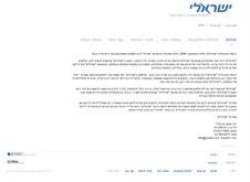 israeli-about-1.jpg