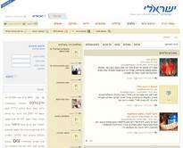 israeli-blogs-3-1.jpg
