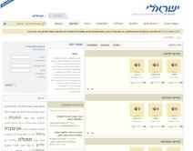 israeli-music-7-1.jpg