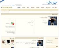israeli-people-8-1.jpg