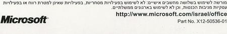 אופיס 2007. לא מורשה לשימוש