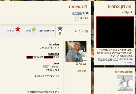 צילומסך מהעמוד הסודי של אדם שוב בדה מרקר קפה. הפרטים והכתובת הוסתרו לבקשתו