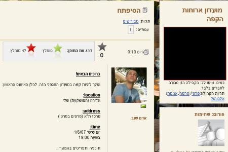צילומסך מהעמוד הסודי של אדם שוב בדה מרקר קפה