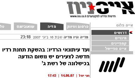 כותרת באייס: ''ועד עיתונאי הרדיו: בהשקת תחנת רדיו חדשה לצעירים יש משום הודעה בכישלונה של רשת ג'''. צילומסך