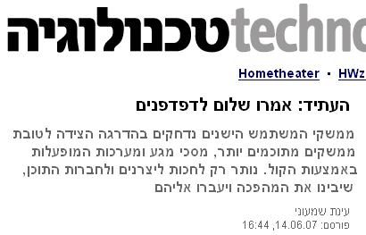 המאמר ב-ynet, היום