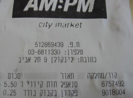 am-pm-receipt.png