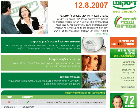 discount-bank-ynet-small.png