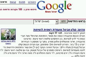 google-news-dog-president.png