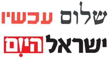shalom-achshav-israel-hayom.png