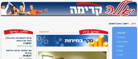 yalla-kadima-with-ynet-graphics-small.png
