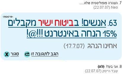 ynet-talkbacks.png
