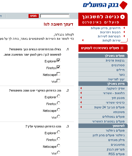 bank-hapoalim-browser-poll-small.png
