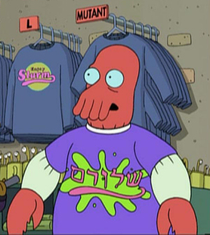 futurama-hebrew-slurm-shirt-300.jpg