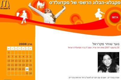 הבלוג של מקדונלדס ישראל
