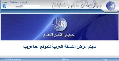 """אתר השב""""כ בערבית – בקרוב"""