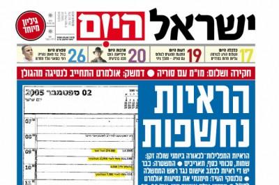 """""""חקירה ושלום"""" על שער """"ישראל היום"""", 22.5.2008"""