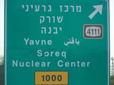 Soreq Nuclear Research Center road sign. photo by Ido Kenan, cc-by-sa