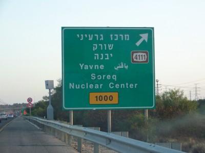 שלט הכוונה למרכז גרעיני נחל שורק. צילום: עידו קינן, cc-by-sa
