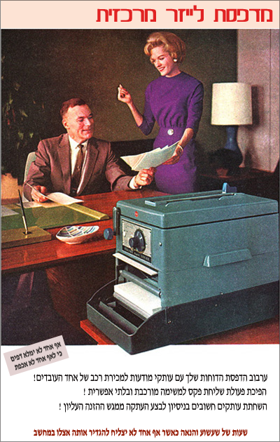 כרזת מוטיבציה למשרד. יוצר: ארז וולף. שימוש ברשות
