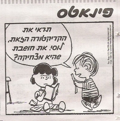 רגע של אמת בפריים של פינאטס בעברית, ידיעות אחרונות 24/6/2008