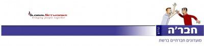 לוגו חבר\'ה החדש וגלובל נטוורקס