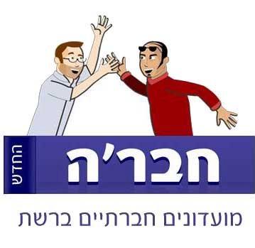 """לוגו \""""חבר\'ה החדש, מועדונים חברתיים ברשת\"""""""