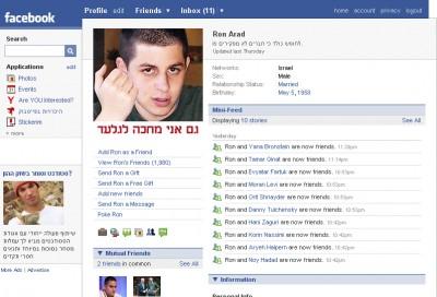 רון ארד החליף את התמונה שלו בפייסבוק לגלעד שליט. יוצר: עידו קינן, cc-by-sa
