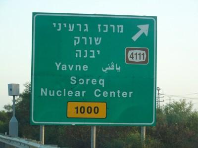 שלט דרכים למרכז גרעיני שורק יבנה. צילום: עידו קינן, cc-by-sa