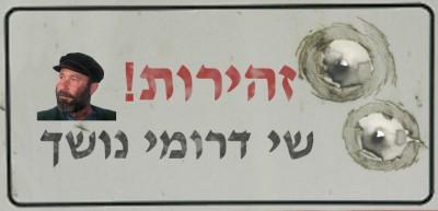 """שלט \""""זהירות! שי דרומי נושך\"""". צילום דרומי: shai-dromi.org.il, חופשי לשימוש; צילום שלט ירוי: lordschrammi@flickr, cc-by-nc-sa; יוצר: עידו קינן, cc-by-nc-sa"""