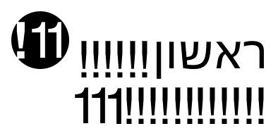 לוגו ראשון!!!!!!!!!!!!!!11. יוצר: רועי