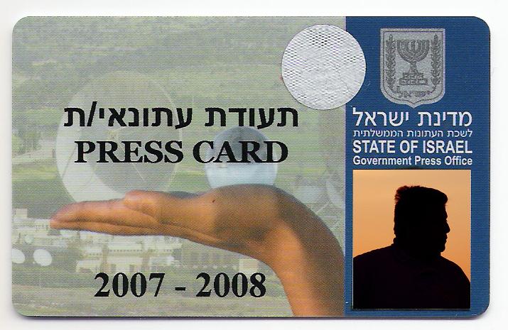 תעודת עיתונאי 2007-2008