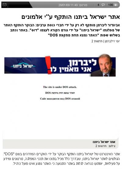 הדיווח של חדשות ערוץ 2 על המתקפה על האתר של ליברמן