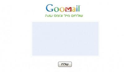 Goomail, מתוך אתר הבחירות של ג'ומס