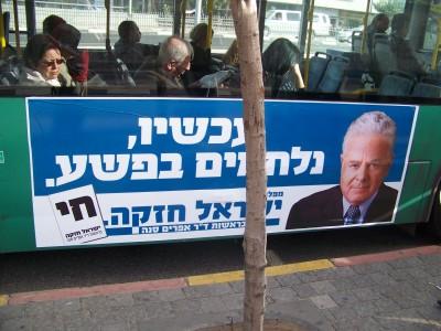 ישראל חזקה