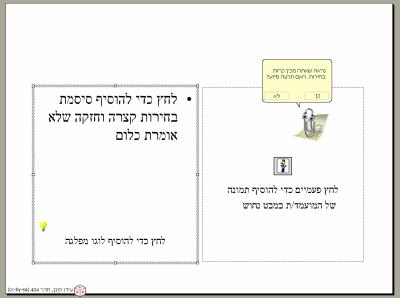 אשף יצירת כרזות בחירות בוורד. יוצר: עידו קינן, cc-by-sa