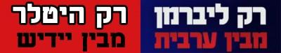 רק ליברמן מבין ערבית, רק היטלר מבין יידיש, כרזה של אילן בר-מגן