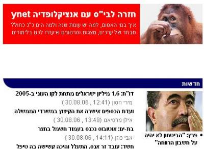 modaut-amir-peretz-and-chimp-on-ynet
