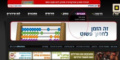 באנר פרסומי מסתיר תפריט תוכניות באתר רשת