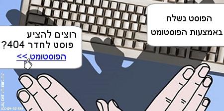 הפוסט נשלח באמצעות הפוסטומט. איור: יעל בוגן, העין השביעית, cc-by-nc-sa. עיבוד: עידו קינן