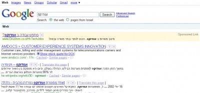 מודעת גוגל של פורטל דרושים למשרות באמדוקס