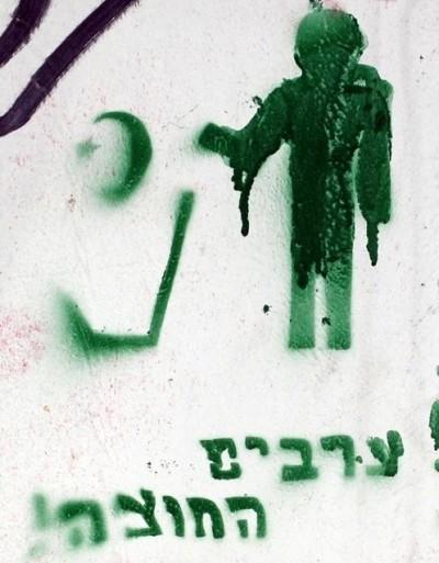 """גרפיטי """"ערבים החוצה"""". צילום: מיכאל זילברמן, cc-by-nc-nd"""
